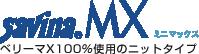 ザヴィーナミニマックスはベリーマX100%使用のニットタイプ